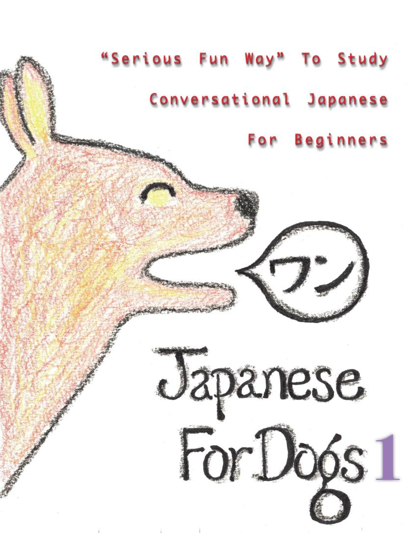 Japanese_For_Dogs_1_Cover_for_Kindle